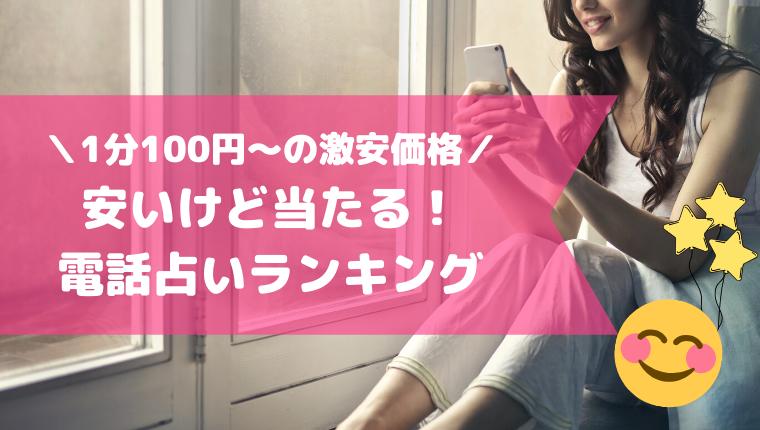 安いけど当たる電話占いランキング!1分100円~の激安電話占い