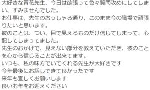 青花先生の口コミ